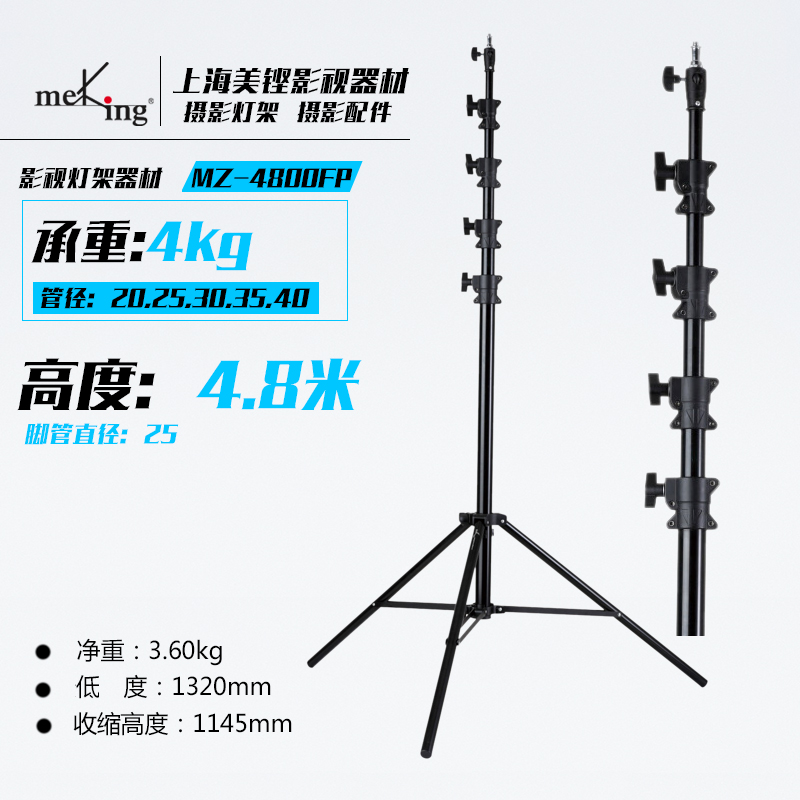 Photo Hedging Lights 4.8 Meter TV Stand Aluminum Alloy Pressure Buffer Flash 5 Portable Stand