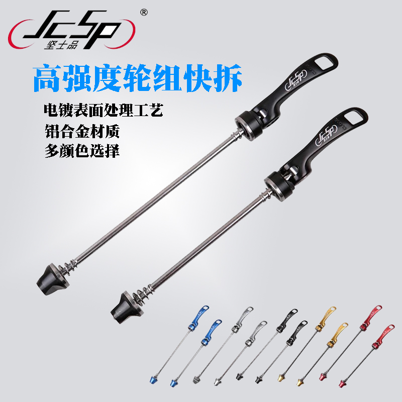 Bicycle quick release lever wheel set aluminum alloy quick release mountain bike flower drum quick release road car axis quick release lever