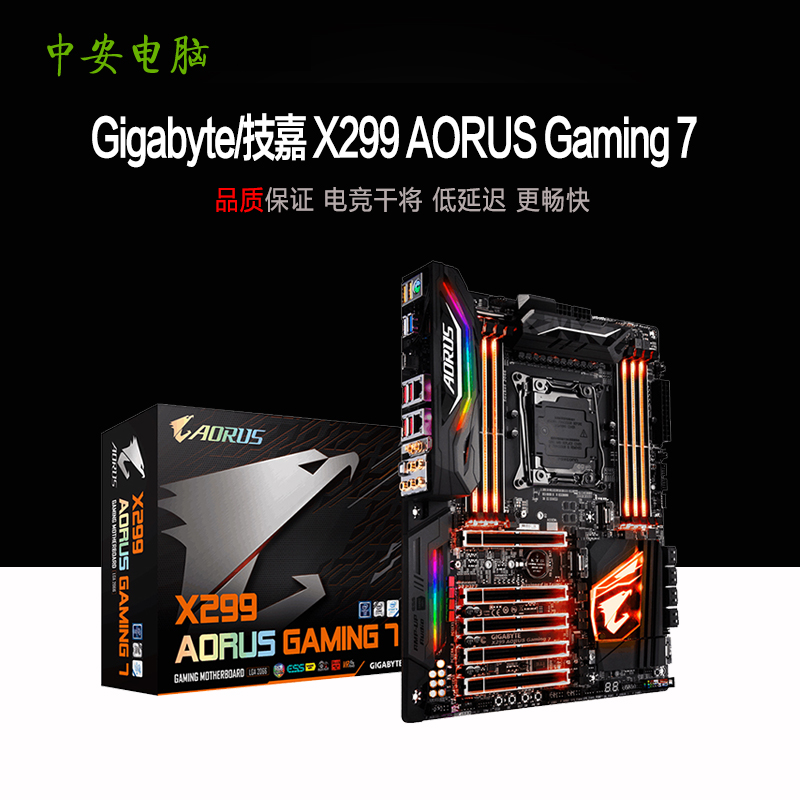 Gigabyte/Gigabyte X299 AORUS Gaming 7 game board stencil support i9 7900XCPU