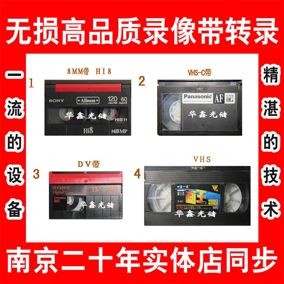 Conversion sans perte VHS vieille bande vidéo en vidéo numérique USB stick DVD Hi8 DV transcription de données vidéo bande