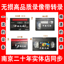 Искажение свободного преобразования VHS старое видео в цифровой фильм USB Stick DVD Hi8 DV лента транспеда транскрипции данных фильма