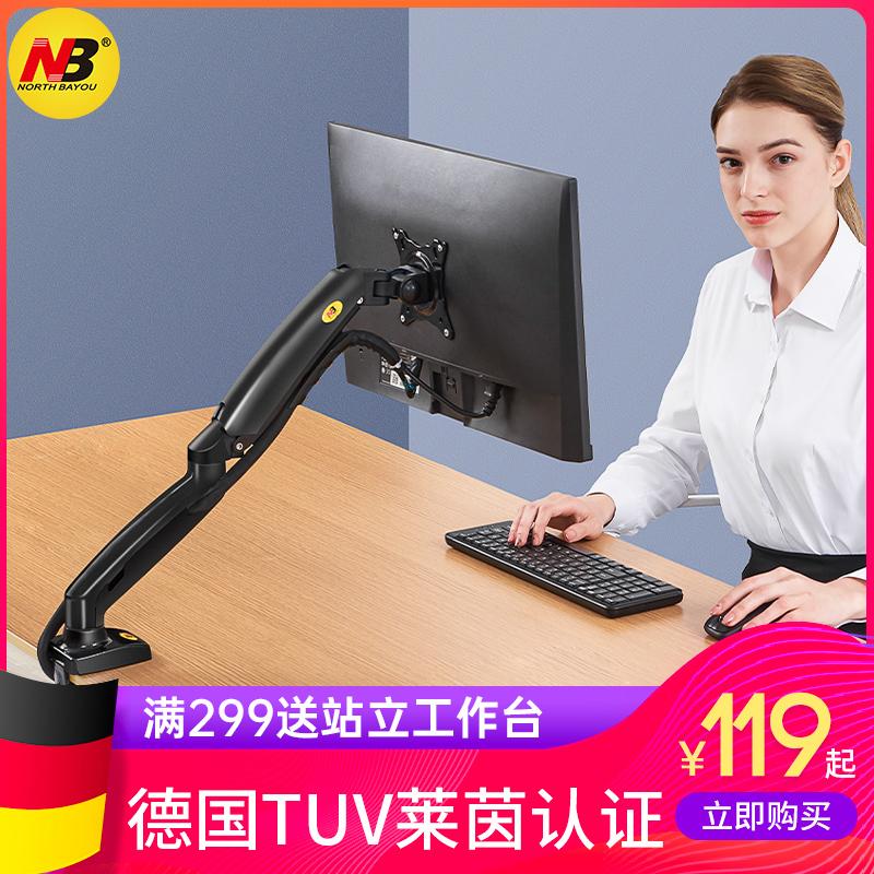 电脑显示器支架臂屏幕底座桌面台式可升降旋转托架机械悬空增高NB