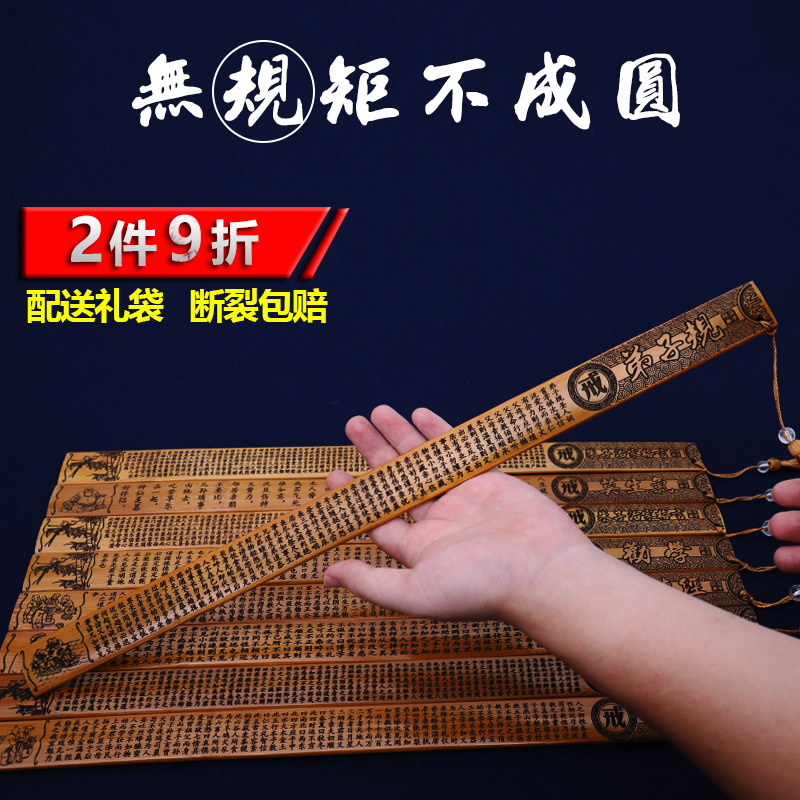 The ruler family law household thick bamboo teacher special teaching ruler national school teaching whip disciple rules three words by bamboo bamboo bars