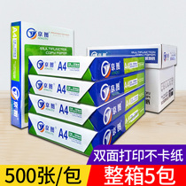 A4 copy paper printing copy paper 70g office supplies 210 x 297mm printing white paper calculation paper student draft paper 5 packaging 2500 white wholesale