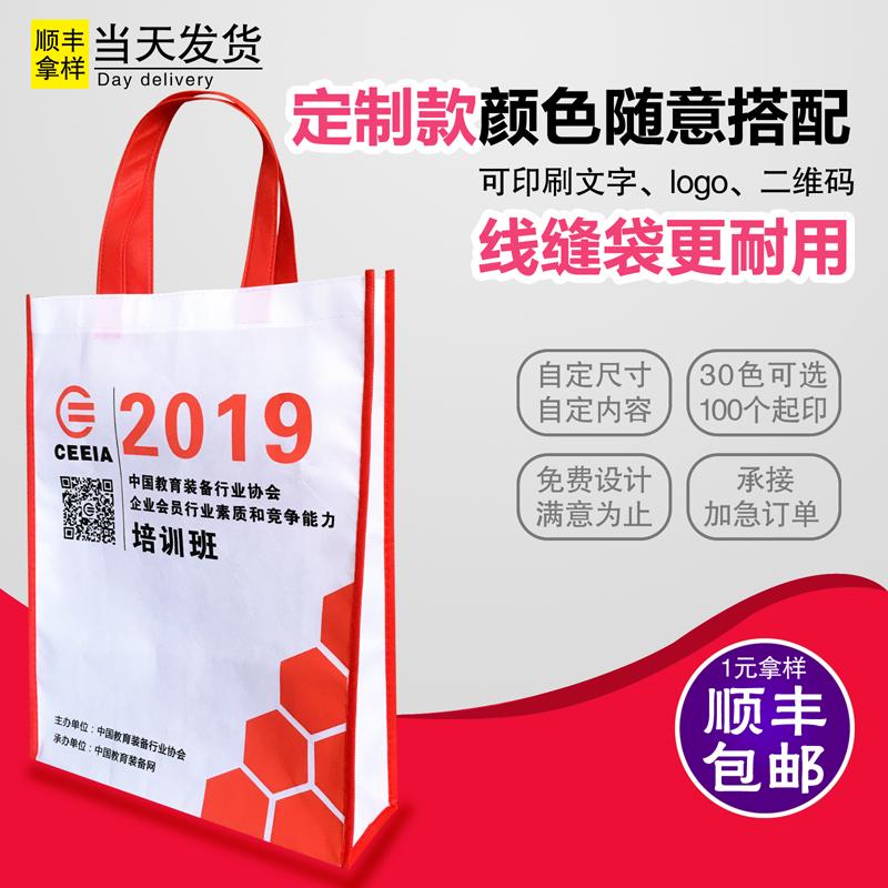 Unwoven cloth bags custom-made handbags environmental protection bags custom shopping bags spot advertising bags print logo custom-made