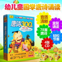 Tang Shi 300 first 4CD childrens school Tang Shi three hundred ten CD CD car cd disc recitation textbook genuine