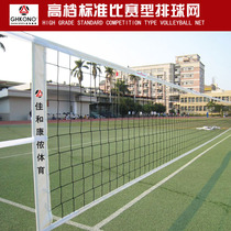 Factory Direct Sales Jia and Connon standard Volleyball net competition level volleyball Network professional Training Volleyball Network