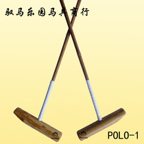 Polo Club Polo Club Polo Polo products Model room decoration Beijing Horse Paradise Equestrian Supplies