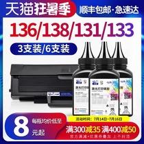 Bu Lu Suitable HP 136w toner 138p toner 133pn printer 131a toner cartridge 108 ink cartridge 136nw powder cartridge hp136a wm 138pnw