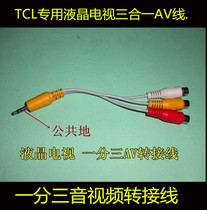 TCL LCD TV One point three-tone video line Tcl three in one special AV transfer wiring TCL dedicated line