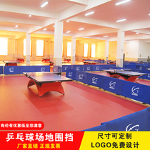Table tennis bezel venue fence set to make logo folding multi-color table tennis venue fence factory direct sales