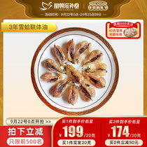 Phoenix tonic hall snow clam joint oil Northeast Changbaishan clam forest frog oil snow clam paste 20 grams