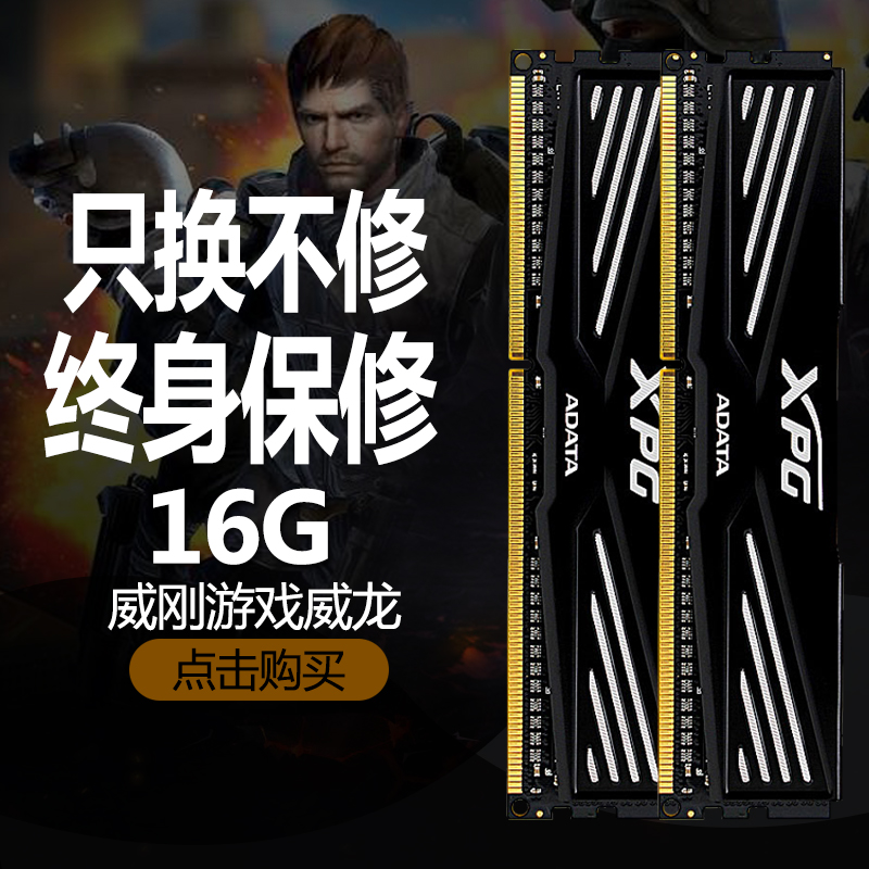 Ddr3 1600 16g, ADATA Game Veyron DDR3 1600 16G set of three generations of computer desktop memory is compatible with 16g 1866