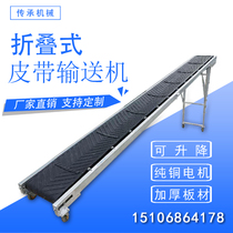 Small conveyor Household folding test conveyor belt Assembly line loading and unloading truck Non-slip belt machine lifting test conveyor belt