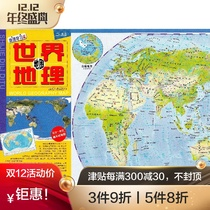 New Beidou Book World Geography map Waterproof tear not rotten folding map geological publishing house pricing 5 Yuan Middle School Students Geography Learning Review Reference tool
