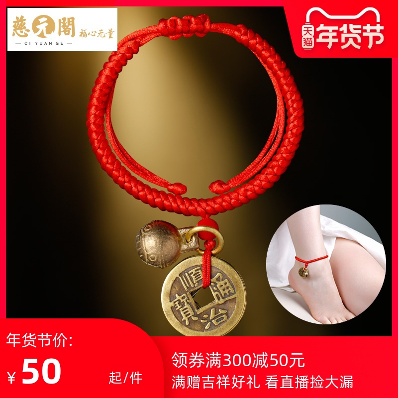 Ciyuange opened the five emperors money red rope copper money feet transfer money pressure to ensure the safety of the foot rope with the amulet