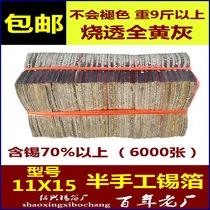 Пожертвование поставок Подлинный Shaoxing желтый серый фольги огнилка 11 х 15 (6000 листов) крупномасштабных сжигания бумаги юаней сокровищница не исчезает