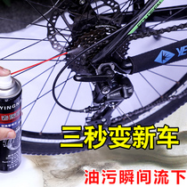 Mountaineer lubricant bicycle chain oil cleaning agent de-fouling rust remover mechanical oil cleaning and maintenance kit
