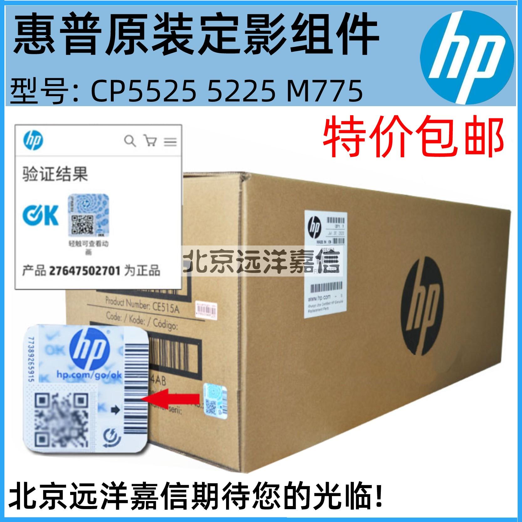 Nouvel assemblage thermique HP CP5525 5225 M700 750 M775 à os fixe