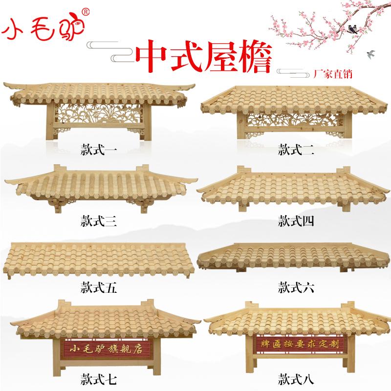 Dongyang bois sculpté bois massif sculpture chinoise avant-toits antiques tête de porte ancienne décoration de construction faux avant-toits coin cross-eaves personnalisé