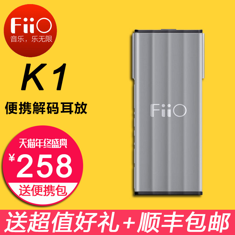 FiiO/Feiyao FK1121 K1 Portable USB Decoder Ear Amplifier K1 Computer External Sound Card