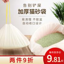 波奇网猫砂袋免铲一次性大号猫厕所袋子猫砂盆专用加厚猫屎垃圾袋