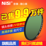 Our 40.5/43/46/49/52/55/58/62/72/82 67mm 77mm SLR UV resistant UV filter