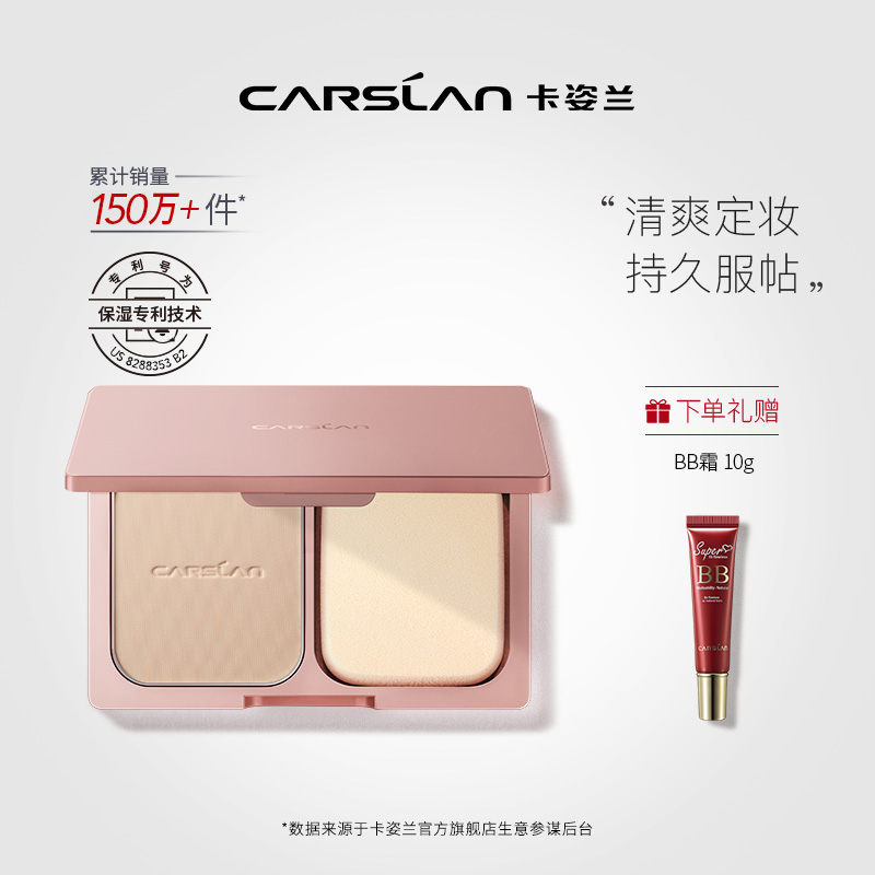 Kazilan powder control oil fixed makeup long-lasting concealer waterproof female makeup dry溼 two-use loose powder students affordable