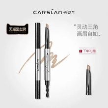 Kazlan Triangle Eyebrow Pencil Non-eyebrow Powder Double Head Waterproof Sweat Non-decolorization Natural Persistent Fine Mist Makeup