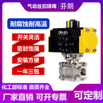 Pneumatic three-piece ball valve 304 stainless steel 6-point internal threaded screw buckle switch valve high temperature valve Q611F-16P