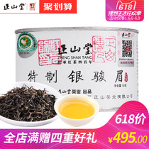 Zhengshantang Tea Industry 2019 New Tea Yinjunmei Zhengshan Small Black Tea Super-grade Tea Canned High-end Wuyi 50g