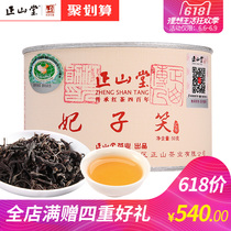 Zhengshantang Tea Industry 2019 New Tea Concubine Xiaozhengshan Small Black Tea Special Tea Canned Lichee Dry Fragrance 50g