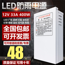 LED luminescent word Special rain-proof switch power supply 12v33a light box outdoor advertising signboard 12v400w transformer