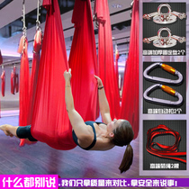 Li-shaped Sunshine elastic yoga hammock Aerial Yoga hammock width 2.8 m without stitching with complete set of accessories