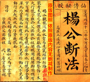 A copy of the material of an internal correspondence method of water containing two Yang renju generation feng shui master's handwriting