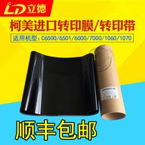 Применимо оригинальное качество comei C6501 C6000 C7000 1060 1070 передача ленты передача пленки импорт