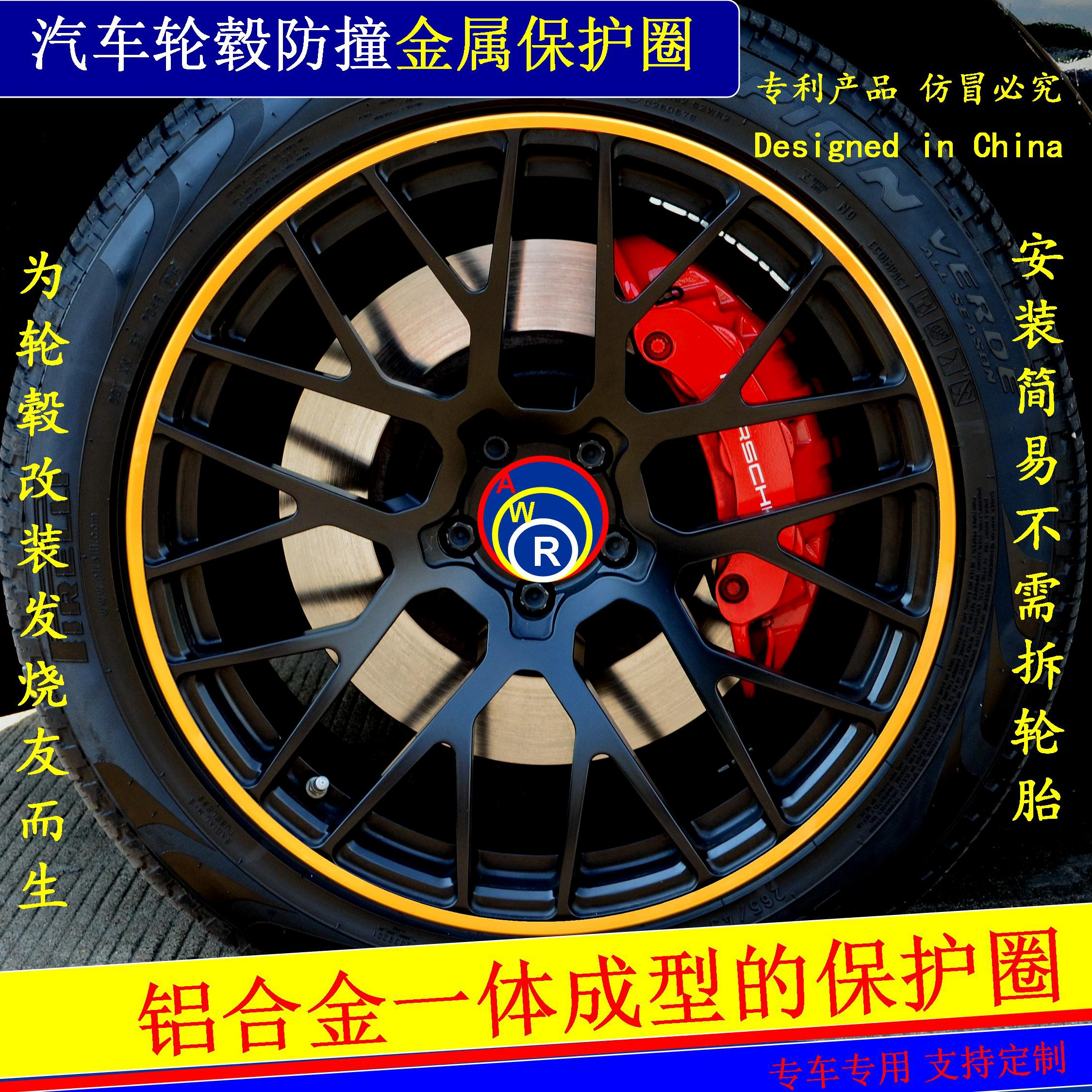 AWR car hub anti-collision metal protection ring wheel attach wheel hub protection ring anti-collision bar hub trim ring sticker