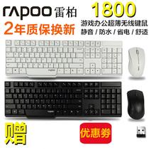Leibai 1800 Wireless Keyboard Mouse set white game business office home desktop Key Rat