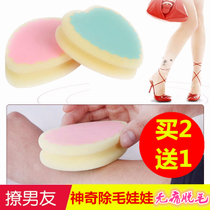 495ffc79249 Japanese magic doll physical rubbing hair remover sponge body to sweat  painless shaking facial legs hair