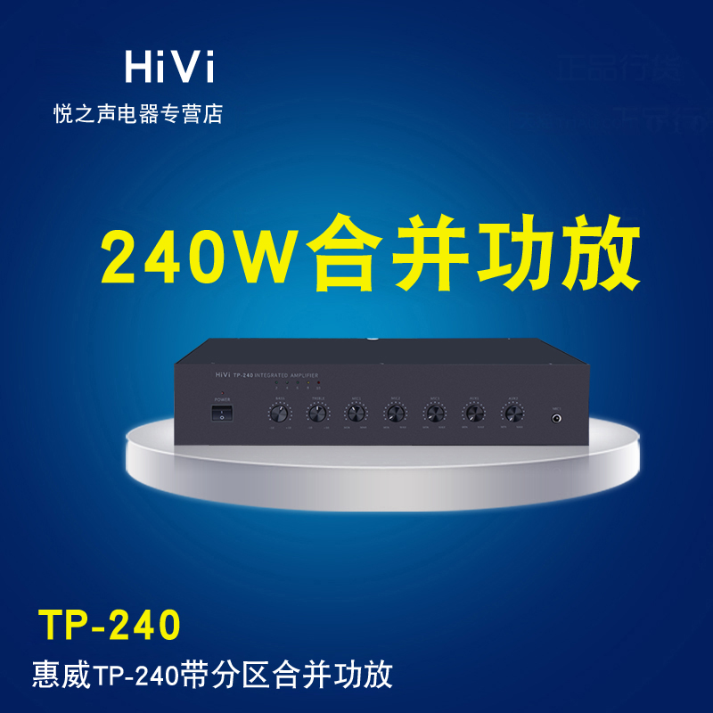Huiwei TP-240 240W Combined Power Amplifier Priority Mute Function 100V/70V Engineering Use