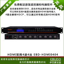4K HD HDMI Matrix 4 in 4 out 8 in 8 out 16 in 16 out switcher support HDCP * EDID Blu-ray x0