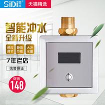 Stool sensor induction Flushing device stool flushing valve Squat toilet automatic Induction stool 8845