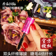 Thailand Mistine 4D lengthened waterproof mascara not dizzydo encryption curl CILS genuine fiber