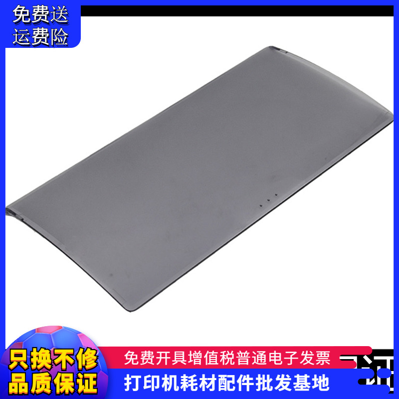 Suitable for Canon LBP2900 plus transparent cover plate 3000 printing machine accessories cardboard 託 plate cover