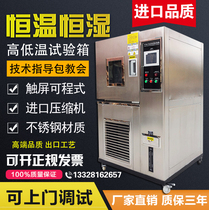 The house is equipped with the high and low temperature 溼 test case to cross-wet hot hot and cold impact environmental aging test machine