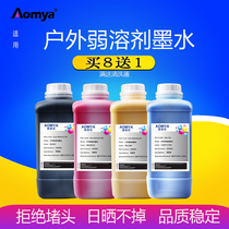 OMEA outdoor photo machine weak solvent ink Piezoelectric oil photo machine ink suitable for Epson five generations of the first seven generations of the first ten generations of the first XP600 nozzle 4720 flat i3200 ink