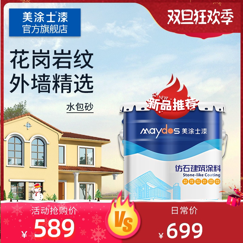 Mei Tushi water bag sand imitation stone paint villa exterior wall stone paint colorful paint exterior wall real stone paint art sand paint
