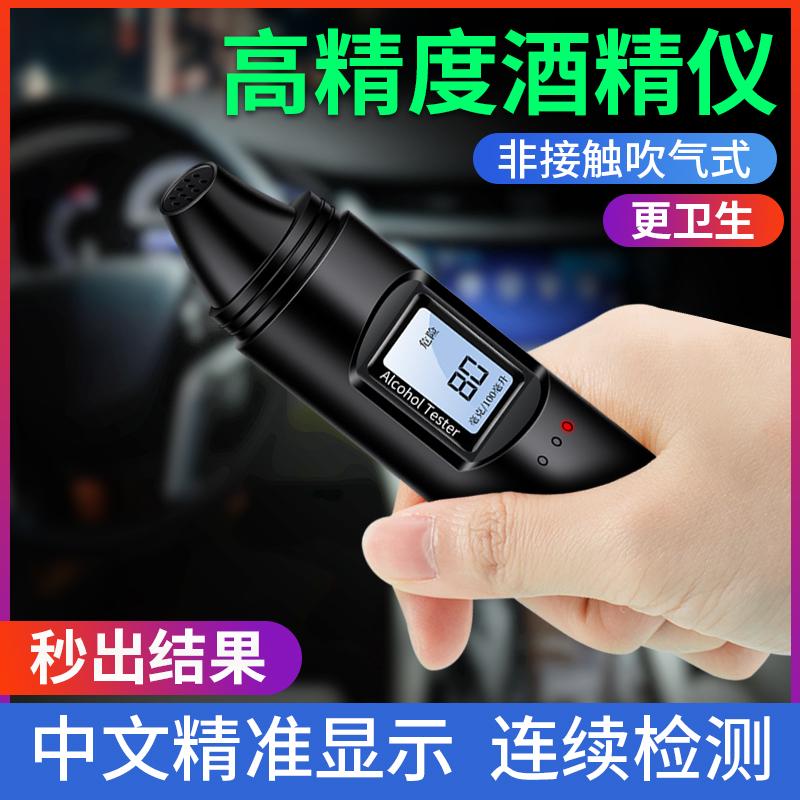 Détecteur de testeur d'alcool blow-type vérifier l'alcool au volant testeur de la circulation voiture de police à double usage instrument de mesure de haute précision
