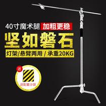 CY 春影摄影魔术腿C型架 不锈钢影视灯架40寸斜臂架 旗板支架器材