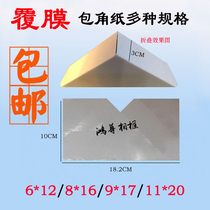 Photo frame thickened film paper-wrapped corner frame corner frame cross-embroidered frame-wrapped paper material oil painting frame wrapped corner paper